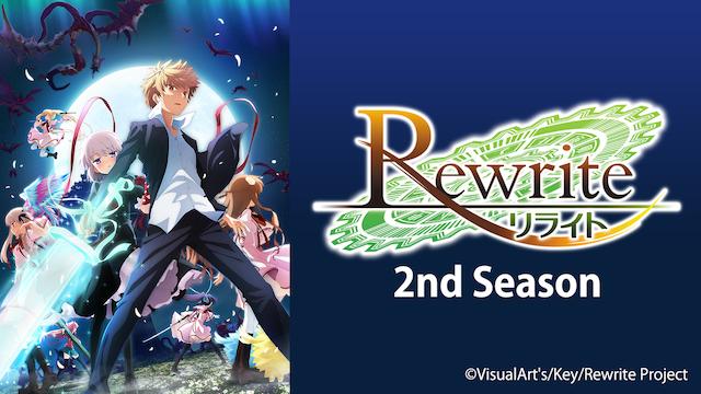 TVアニメ「Rewrite」 2nd シーズン