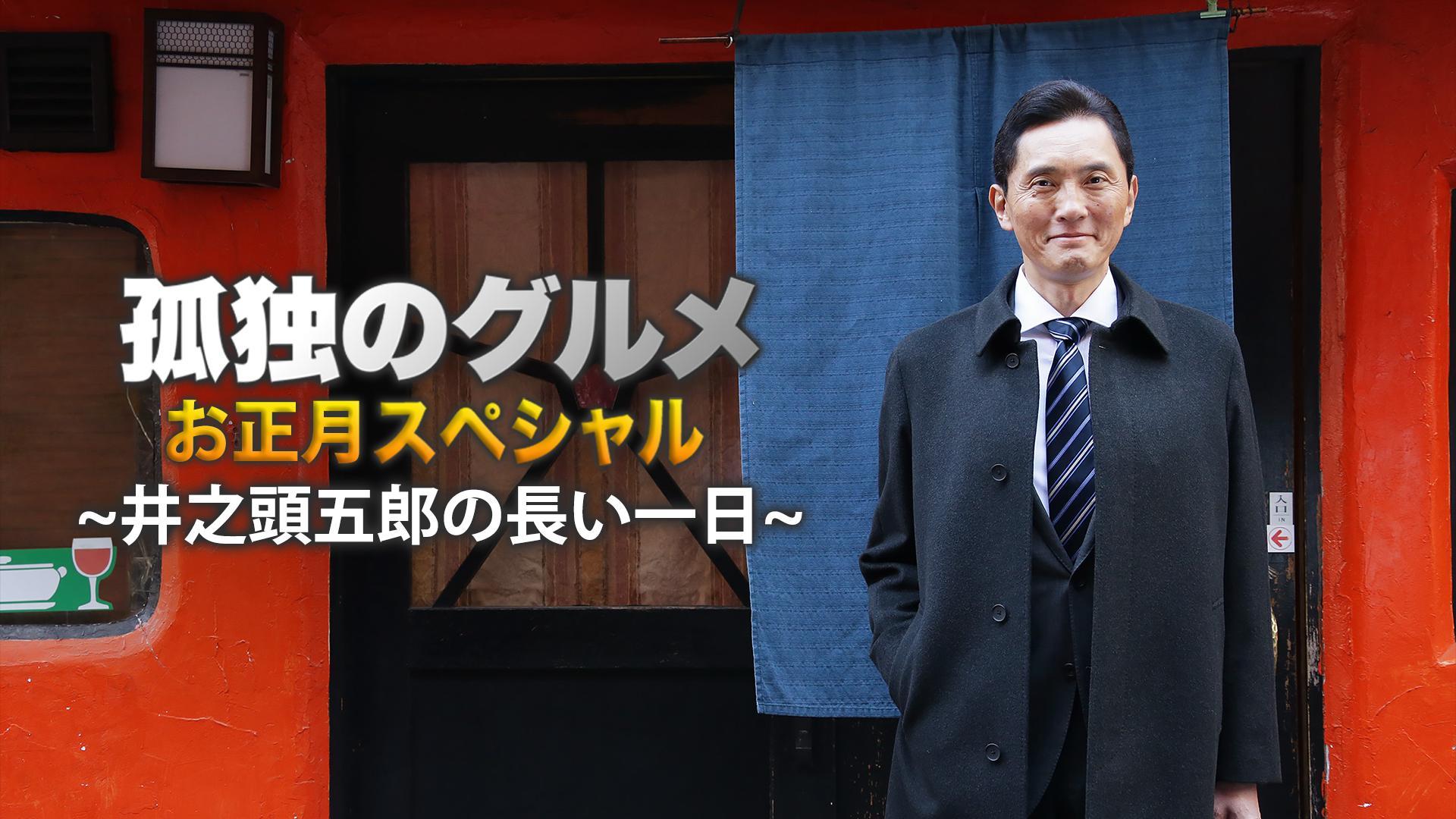 孤独のグルメお正月スペシャル!~井之頭五郎の長い一日~