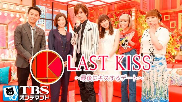 ラストキス ~最後にキスするデートSP 2016/06/17放送分