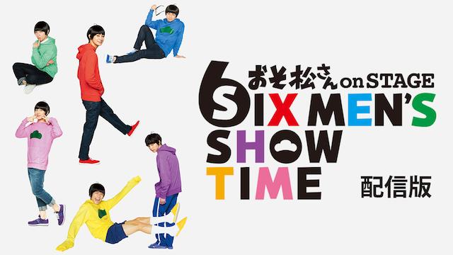 おそ松さん on STAGE ~SIX MEN'S SHOW TIME~ 配信版