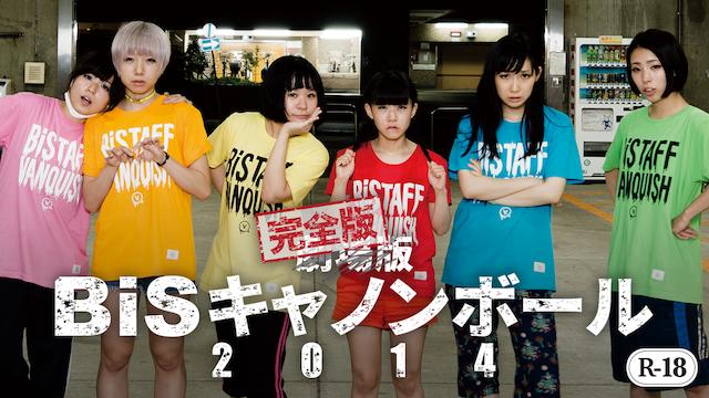 劇場版 BiSキャノンボール2014 完全版(R18作品)