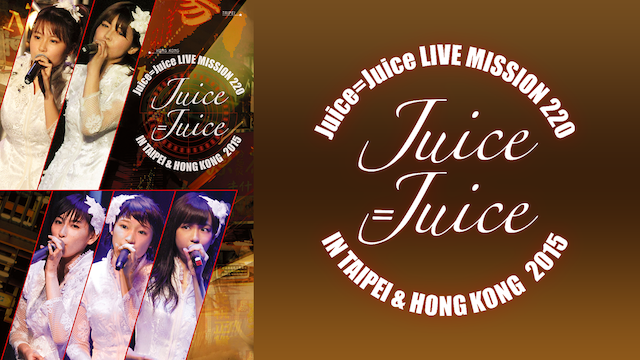 Juice=Juice LIVE MISSION 220 in Taipei & Hong Kong
