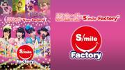 """スマイレージ2011 Limited Live""""S/mile Factory"""""""