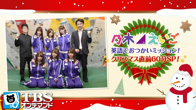 乃木坂46えいご(のぎえいご)英語でおつかいミッション!クリスマス直前60分SP!