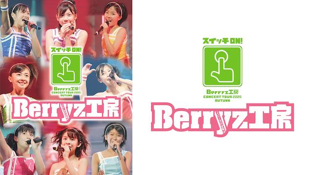 Berryz工房コンサートツアー2005秋~スイッチON!~