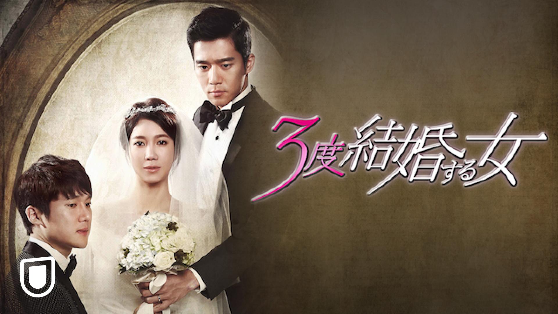 3度結婚する女 第12話の画像