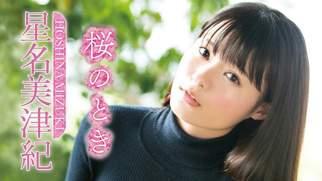 星名美津紀『桜のとき』