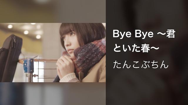 たんこぶちん「Bye Bye ~君といた春~」