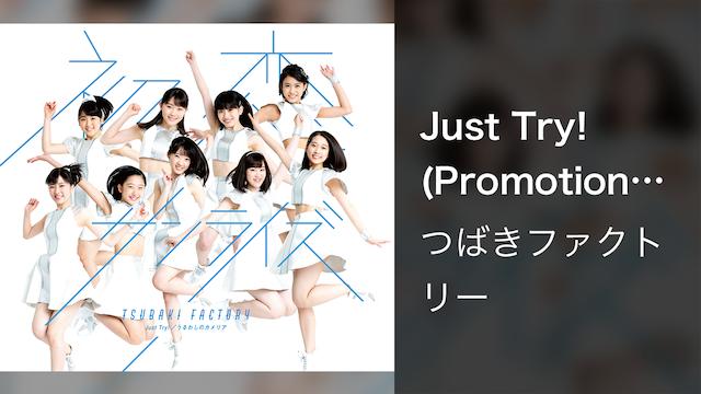 つばきファクトリー『Just Try!』(Promotion Edit)