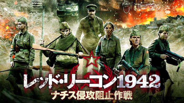 レッド・リーコン1942 ナチス侵攻阻止作戦動画