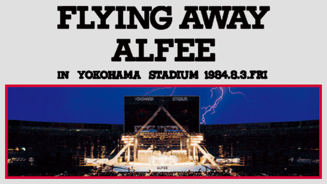 FLYING AWAY ALFEE IN YOKOHAMA STADIUM 19