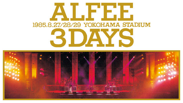 ALFEE 1985.8/27/28/29 YOKOHAMA 3DAYS