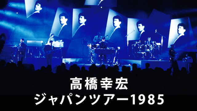 高橋幸宏ジャパンツアー1985