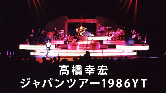 高橋幸宏ジャパンツアー1986YT