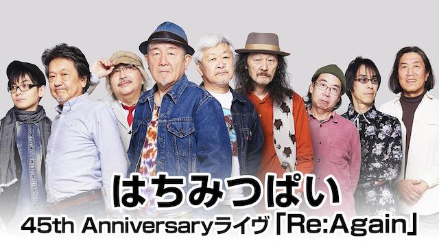 はちみつぱい 45th Anniversaryライヴ 「Re:Again」