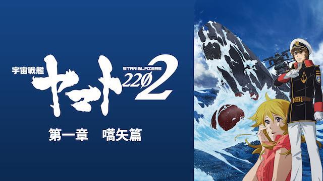 宇宙戦艦ヤマト2202 愛の戦士たち/第一章 嚆矢篇