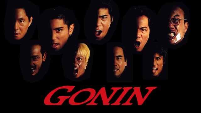 GONIN無料動画