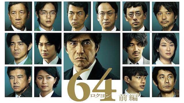 64-ロクヨン-前編の画像