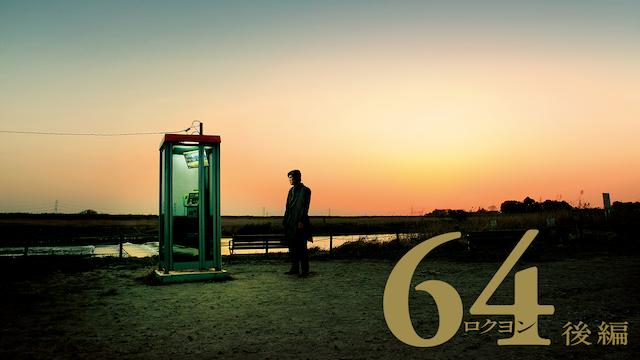 64-ロクヨン-後編動画フル
