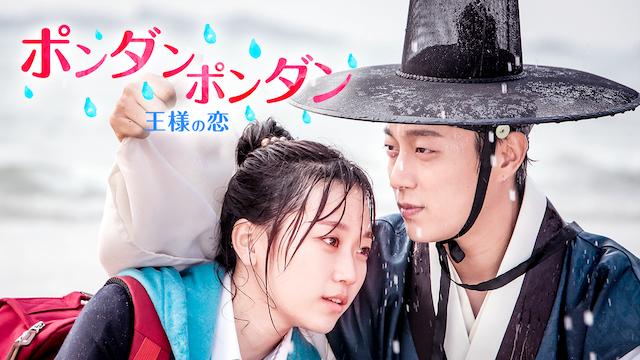 韓国ドラマ『ポンダンポンダン 王様の恋』動画の無料視聴方法!日本語字幕を1話から最終回まで!あらすじと見どころ