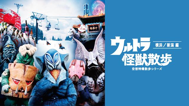 ウルトラ怪獣散歩~横浜/新潟編~
