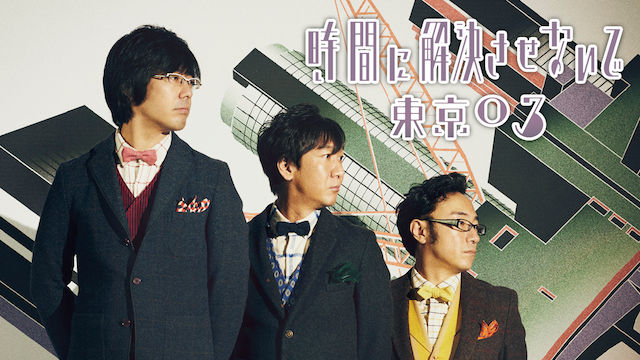 第17回東京03単独公演 「時間に解決させないで」