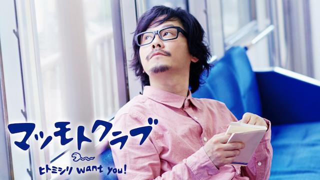 マツモトクラブ 「ヒトミシリ want you!」