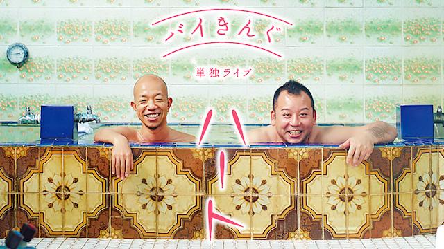 バイきんぐ単独ライブ「ハート」