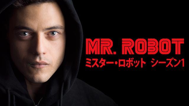 MR. ROBOT/ミスター・ロボット シーズン1