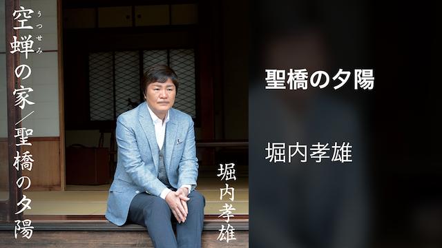 堀内孝雄『聖橋の夕陽』(Music Video)