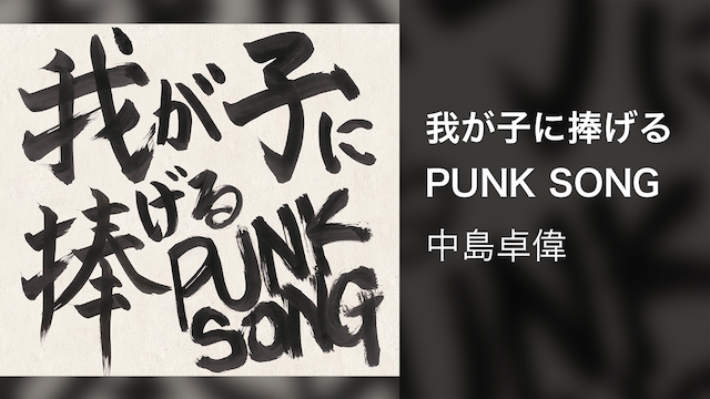 我が子に捧げる PUNK SONG(Music Video)