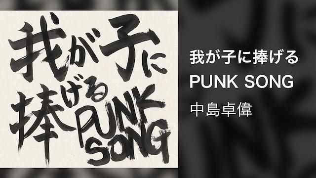 中島 卓偉「我が子に捧げる PUNK SONG」(Music Video)