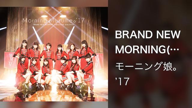 モーニング娘。'17『BRAND NEW MORNING』(Promotion Edit)