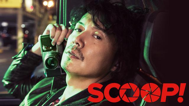 SCOOP!無料動画