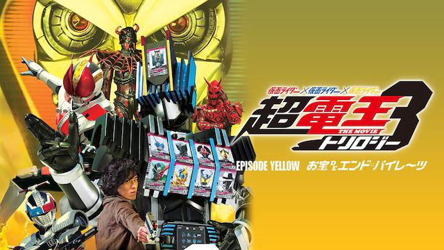仮面ライダー×仮面ライダー×仮面ライダー THE MOVIE 超・電王トリロジー EPISODE YELLOW