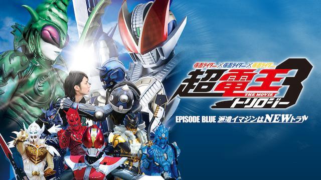 仮面ライダー×仮面ライダー×仮面ライダー THE MOVIE 超・電王トリロジー EPISODE BLUE
