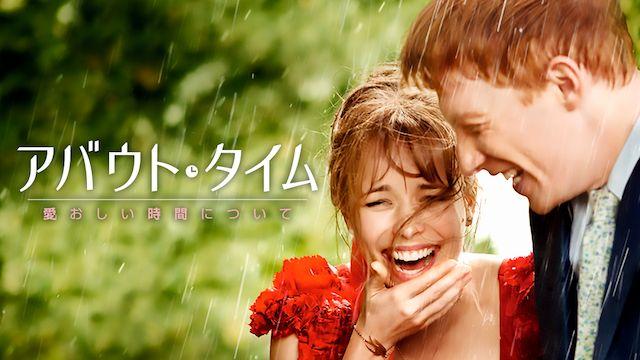 アバウト・タイム〜愛おしい時間について〜
