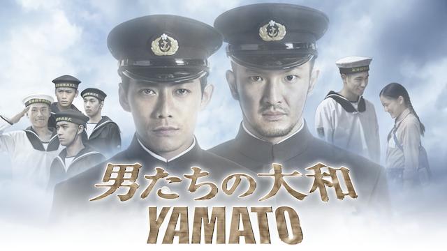 男たちの大和/YAMATO無料動画