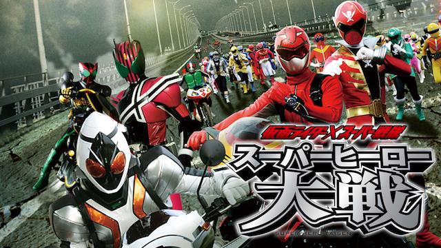 仮面ライダー×スーパー戦隊 スーパーヒーロー大戦の画像