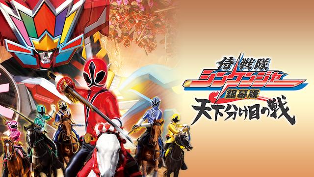 侍戦隊シンケンジャー銀幕版 天下分け目の戦の画像