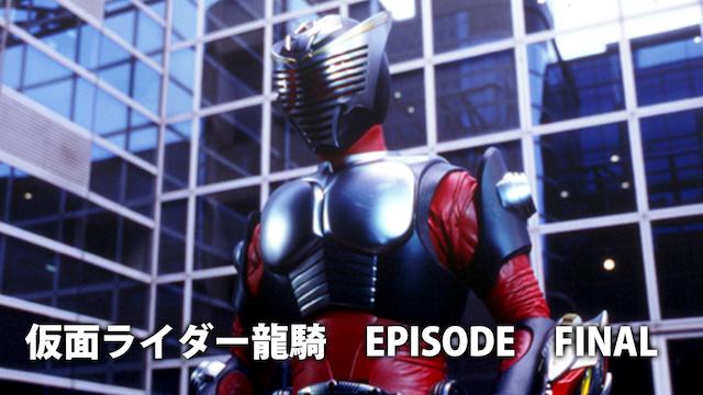 仮面ライダー龍騎 EPISODE FINALの画像