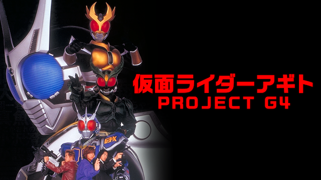 仮面ライダーアギト PROJECT G4の画像