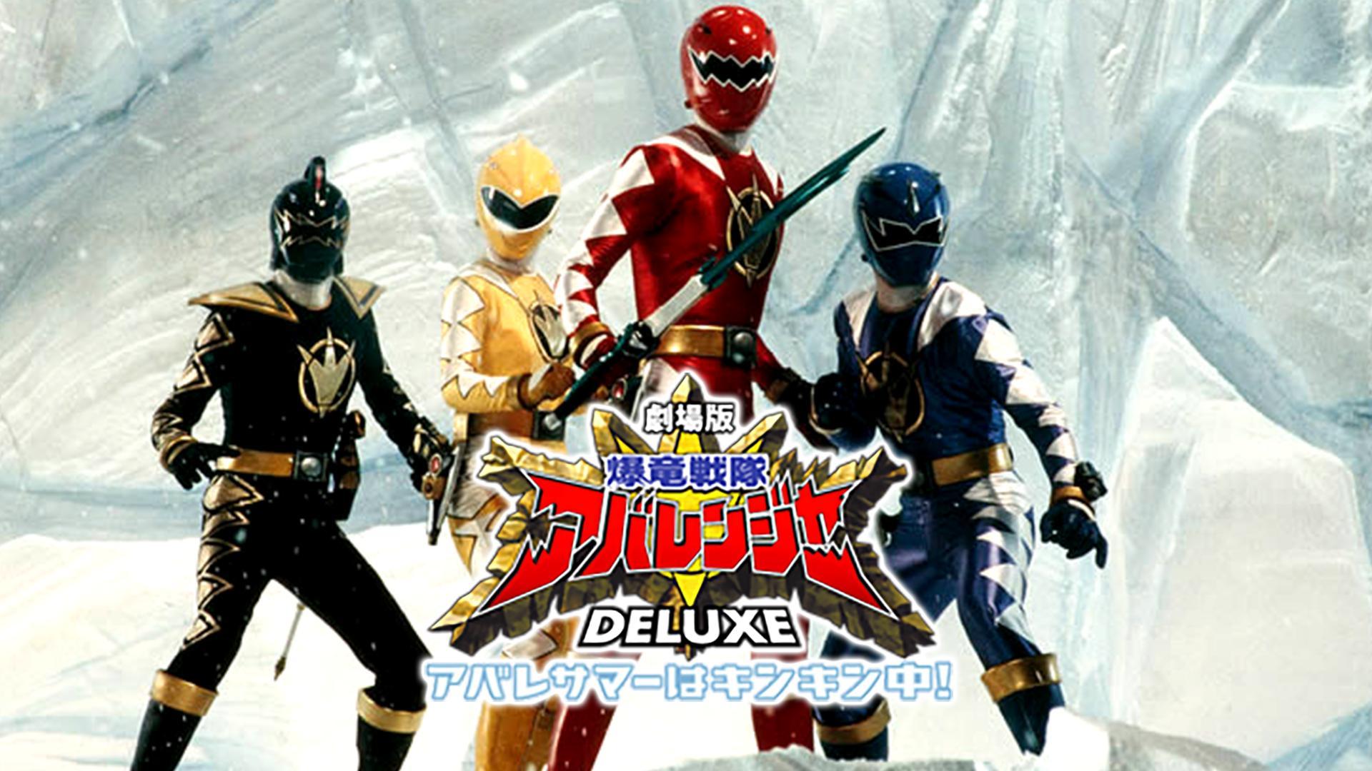 爆竜戦隊アバレンジャー DELUXE アバレサマーはキンキン中!