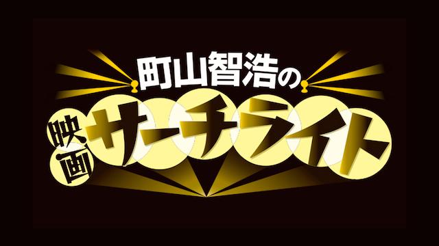 町山智浩の映画サーチライト