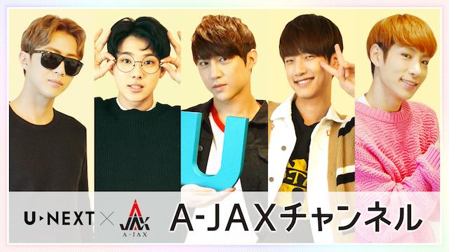 A-JAXチャンネル