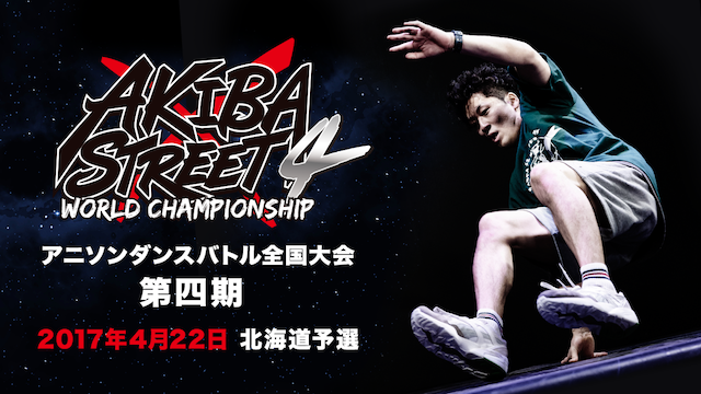 AKIBA×STREET4 アニソンダンスバトル全国大会 「2017年4月22日 北海道予選」