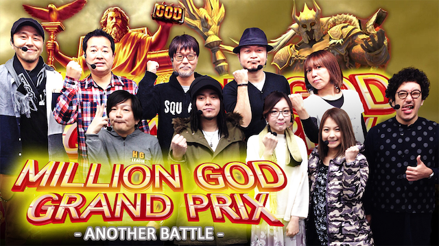 【特番】MILLION GOD GRAND PRIX~ANOTHER BATTLE~