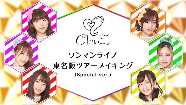 【独占配信】Chu-Zワンマンライブ東名阪ツアーメイキング(Special ver.)