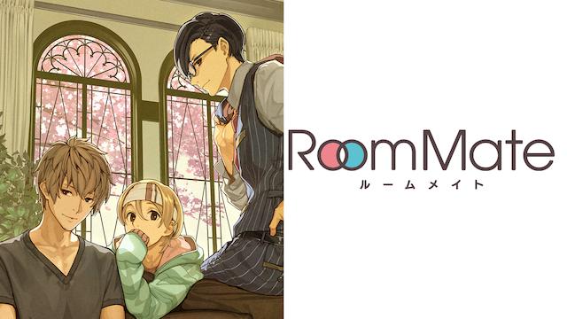 RoomMate #9 女神像は知っているの画像