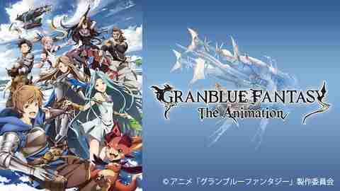 GRANBLUE FANTASY The Animationのサムネイル